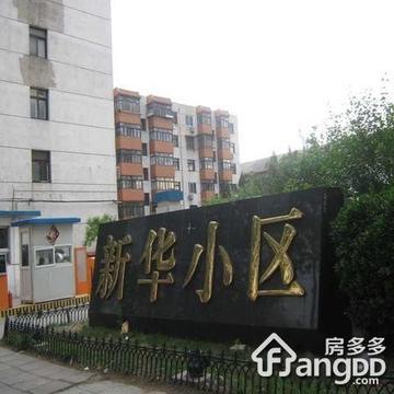 新华小区(吴泾)