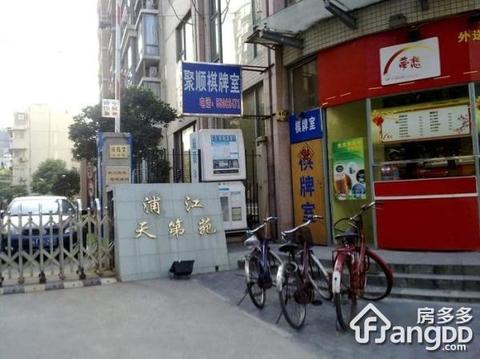 浦江天第苑