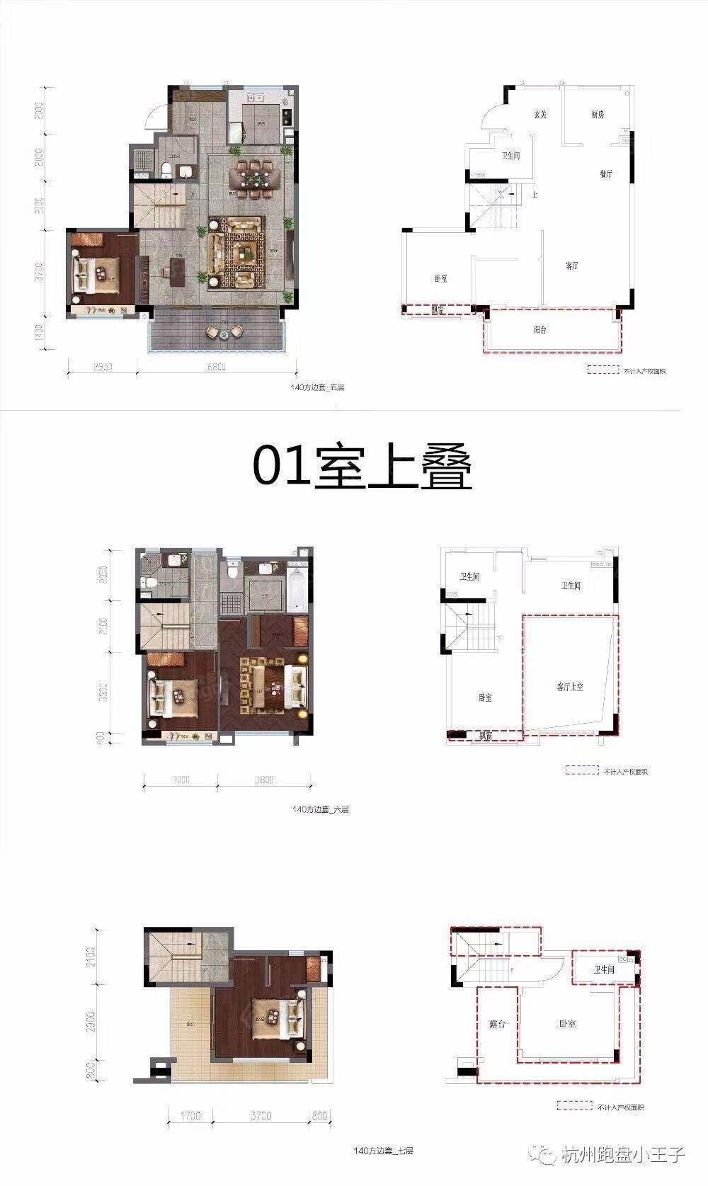 金地玖峯汇4室2厅3卫户型图