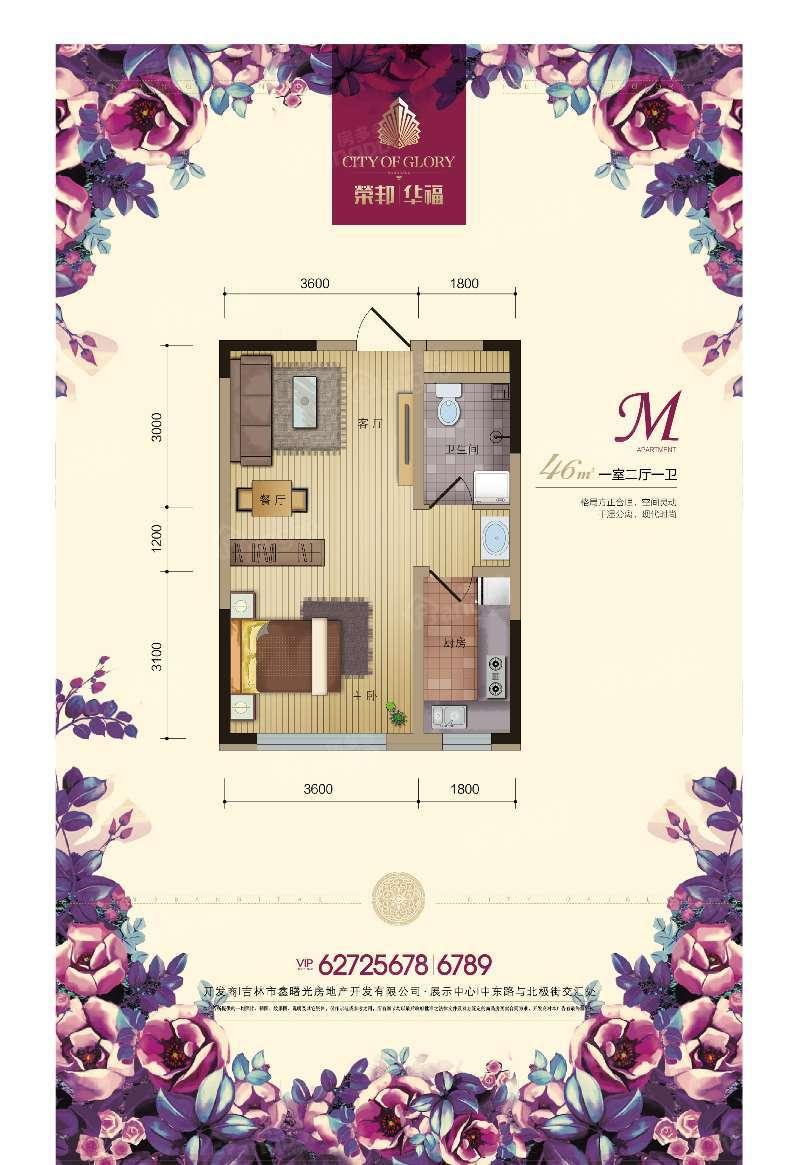 荣邦华福1室1厅1卫户型图