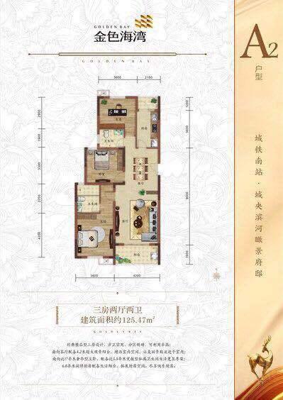 金色海湾3室2厅2卫户型图