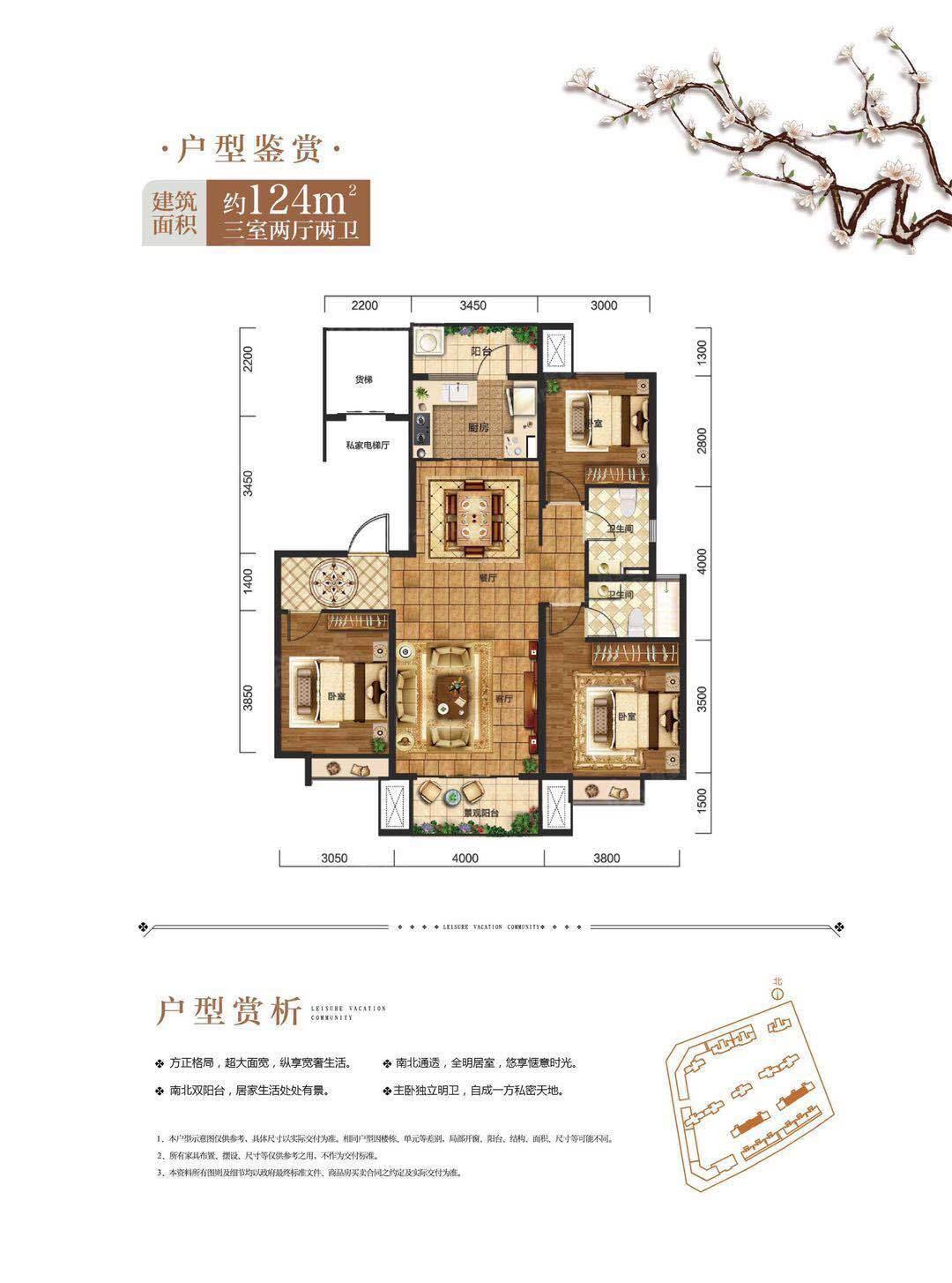 秀兰御府3室2厅2卫户型图